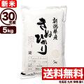 【新米】30年産新潟県産キヌヒカリ 5kg