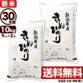【新米】30年産新潟県産キヌヒカリ 10kg(5kg×2)