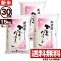 【新米】30年産新潟県産ミルキークイーン 15kg(5kg×3)