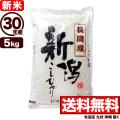 【新米】30年産新潟県長岡産コシヒカリ 5kg