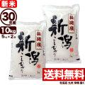【新米】30年産新潟県長岡産コシヒカリ 10kg(5kg×2)