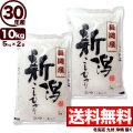 30年産新潟県長岡産コシヒカリ 10kg(5kg×2)