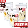【新米】30年産魚沼産コシヒカリ食べ比べセット(北魚沼産・南魚沼産・中魚沼産) 1kg×3袋