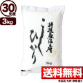 30年産新潟県魚沼産コシヒカリ特選 3kg