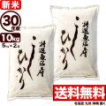 【新米】30年産魚沼産コシヒカリ特選 10kg(5kg×2)