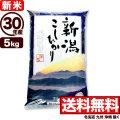 【新米】30年産新潟県産コシヒカリ 山並 5kg