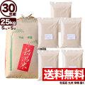 30年産新潟産コシヒカリ山並 玄米 小分け5袋 25kg