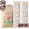 30年産新潟産コシヒカリ山並 玄米 30kg 小分け6袋【送料別】