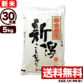 【地域限定】30年産新潟県山古志産コシヒカリ 5kg