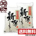 【地域限定】30年産新潟県山古志産コシヒカリ 10kg(5kg×2)