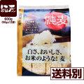 【雑穀サプリ米】国内産大麦100% 純麦 600g