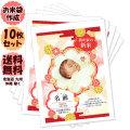 【出産内祝い】我が家の新米★抱っこできる赤ちゃんプリントを作ろう♪(10枚)