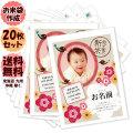 【出産内祝い】我が家の新米★抱っこできる赤ちゃんプリントを作ろう♪(20枚)