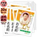 【出産内祝い】我が家の新米★抱っこできる赤ちゃんプリントを作ろう♪(30枚)