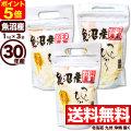 30年産魚沼産コシヒカリ食べ比べセット(北魚沼産・南魚沼産・中魚沼産) 1kg×3袋