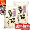 30年産新潟県中魚沼産コシヒカリ 10kg(5kg×2)