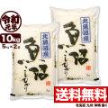 【地域限定】令和元年産新潟県北魚沼産コシヒカリ 10kg(5kg×2)【一等米使用】