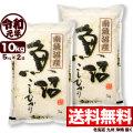 【新米】【地域限定】令和元年産新潟県南魚沼産コシヒカリ 10kg(5kg×2)