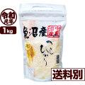 令和元年産 新潟県中魚沼産コシヒカリ 1kg 【一等米使用】【送料別】