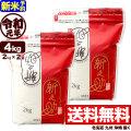 【新米予約】 新潟県産 新之助 4kg(2kg×2袋) 令和元年産【ご予約第三弾】