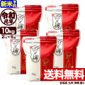 【新米予約】 新潟県産 新之助 10kg(2kg×5袋) 令和元年産【ご予約第三弾】