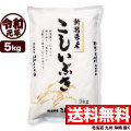 【新米】令和元年産 新潟県産こしいぶき 5kg