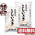 【新米】令和元年産 新潟県産こしいぶき 10kg(5kg×2)