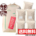 【地域限定】令和元年産 新潟県山古志産コシヒカリ玄米 小分け5袋 25kg
