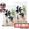 【地域限定】新米 令和元年産 新潟県小国産コシヒカリ 10kg(5kg×2)