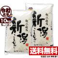 新米 令和元年産 新潟県佐渡産コシヒカリ 10kg(5kg×2)【一等米使用】
