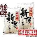 【地域限定】令和元年産 新潟県高柳産コシヒカリ 10kg(5kg×2)【一等米使用】