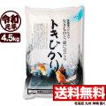 【新米】令和元年産 新潟県佐渡産トキひかり白米 4.5kg【一等米使用】