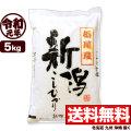 【地域限定】令和元年産 新潟県栃尾西谷地区産コシヒカリ 5kg