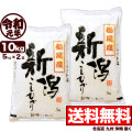 【地域限定】令和元年産 新潟県栃尾産コシヒカリ 10kg(5kg×2)