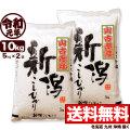 【地域限定】 新米 令和元年産 産新潟県山古志産コシヒカリ 10kg(5kg×2)