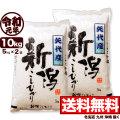 【地域限定】新米 令和元年産 新潟県矢代産コシヒカリ 10kg(5kg×2)