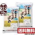 令和元年産新潟県産ひとめぼれ 10kg(5kg×2)