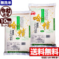 【無洗米】令和元年産新潟県産こしいぶき 吟精 10kg(5kg×2)