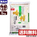 【無洗米】令和元年産新潟県産こしいぶき 吟精 5kg