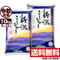 令和元年産 新潟県産コシヒカリ 山並 10kg(5kg×2)