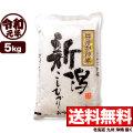 【地域限定】令和元年産はさかけ米佐渡産自然乾燥コシヒカリ 5kg