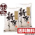 【地域限定】令和元年産はさかけ米佐渡産自然乾燥コシヒカリ 10kg(5kg×2)