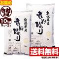 新米 令和元年産新潟県産キヌヒカリ 10kg(5kg×2)【11月のお奨め銘柄】