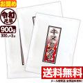 【お試し】令和元年産 新潟県産キヌヒカリ 300g×3袋 【11月のお奨め銘柄】