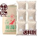 令和元年産 新潟産コシヒカリ山並 玄米 30kg 小分け6袋【送料別】