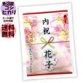 【名前入り米】令和元年産 魚沼産コシヒカリ ワンコイン 300g