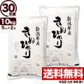 令和元年産新潟県産キヌヒカリ 10kg(5kg×2)