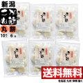 【丸餅】新潟県産こがねもちシングルパック 10枚入×6袋セット