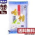 【無洗米】令和元年産新潟県産コシヒカリ 吟精 5kg