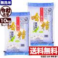 【無洗米】令和元年産 新潟県産コシヒカリ 吟精 10kg(5kg×2)